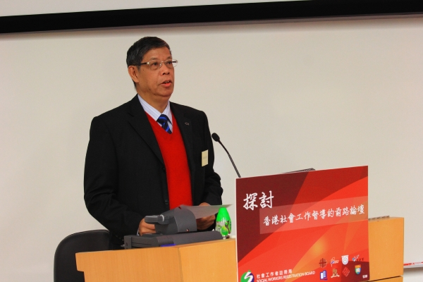 Forum on Exploration on the Prospect of Social Work Supervision in Hong Kong