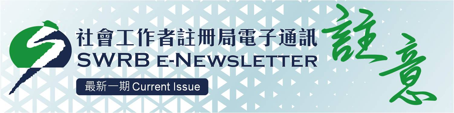 Newsletter (Current Issue)